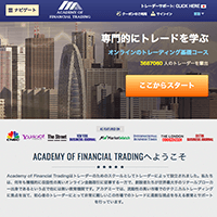 ACADEMY OF FINANCIAL TRADINGのサイト画像