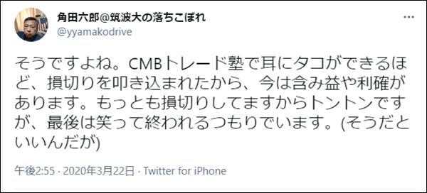 CMBの口コミ1