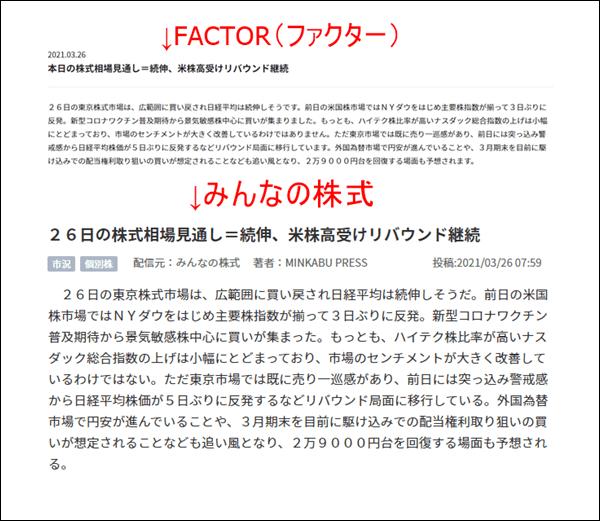 ファクターの記事1