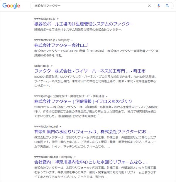 ファクターの検索結果