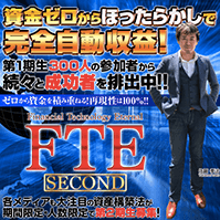 FTE secondのサイト画像