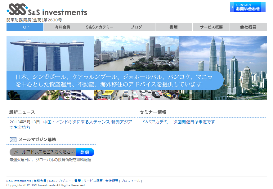 S&S Investmentsのサイト画像