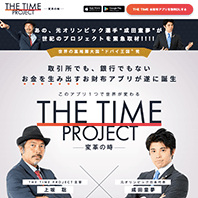 THE TIME PROJECT 上坂聡・成田童夢のサイト画像