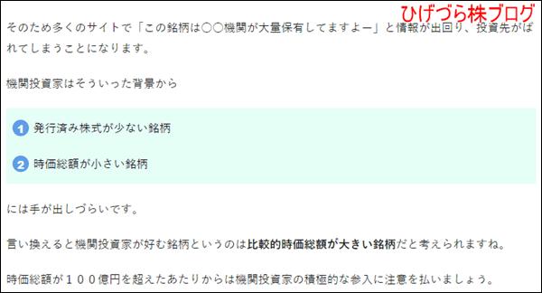ひげづら株ブログ